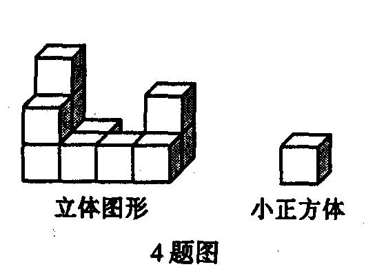 如图所示的立体图形由小正方体组成,这个立体图形有小正方体(    ) a图片