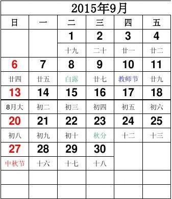 2015年日�v表(含��v)