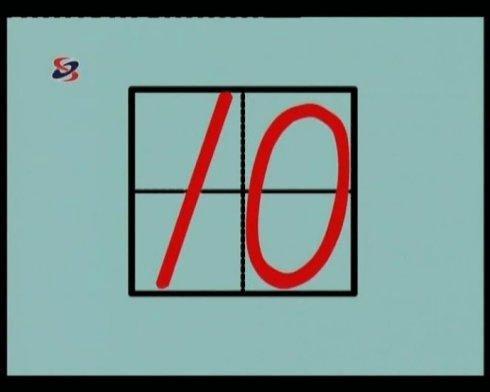 你可能喜欢 小学基本笔画 数字写法 数字描红田字格 数字书写格式图片