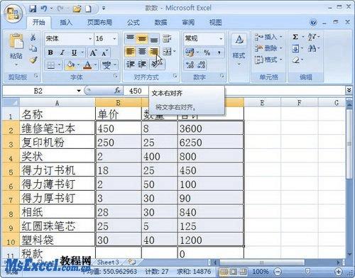 在Excel2007中设置单元格对齐方式
