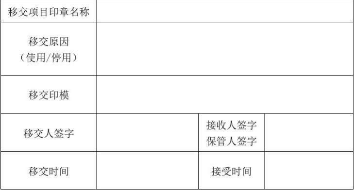项目印章 (申请表,移交表,使用登记表)图片
