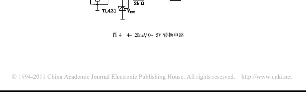 图4为采用tl431设计的4~20ma  0~5v电流  电压转换电路.