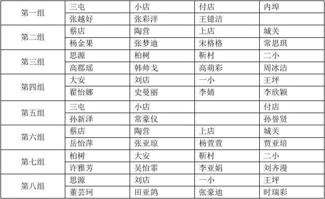 2017年跳绳小学秩序册南济南全福足球图片