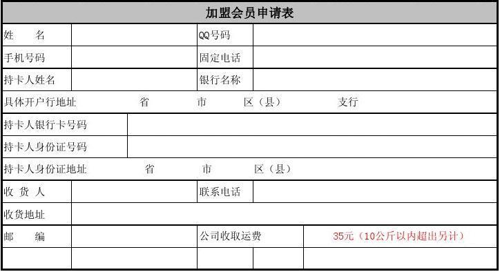 《隆力奇定制营销事业部会员注册登记表》下载