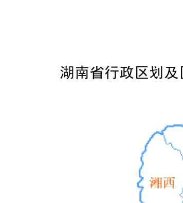 公共/行政管理 湖南省行政区划及区划地图  湖南省,简称湘,省会长沙市图片