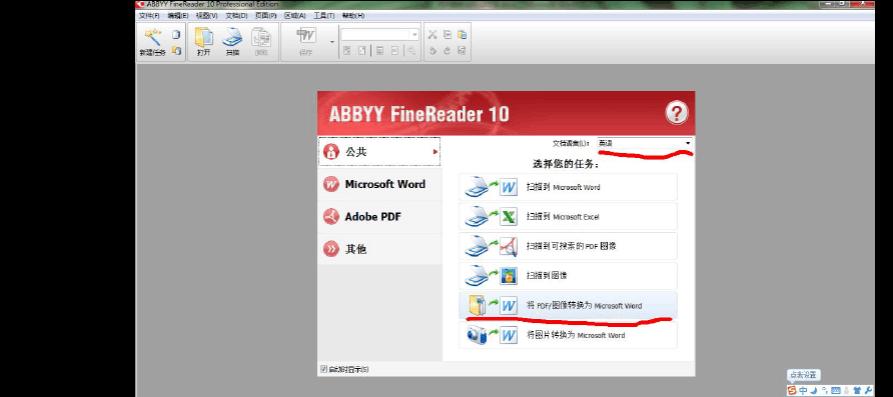 使用abbyypdf转换为word方法_word文档在线阅读与下载图片