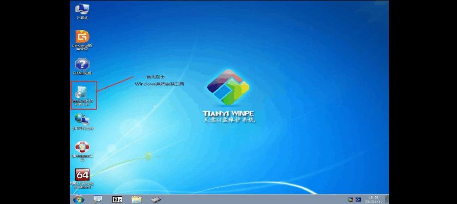 WINPE原版中U盘图解装系统Win7教程安装界面kindle操作说明图片
