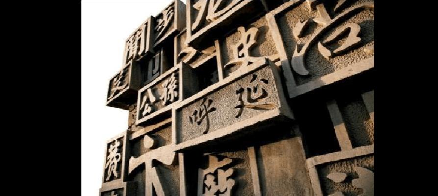 中国稀有好听的姓氏_这里有一些好听的稀有姓氏取名方案 中国不仅人口多,姓氏也是多种多样