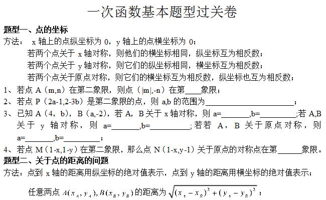 初中数学  函数部分