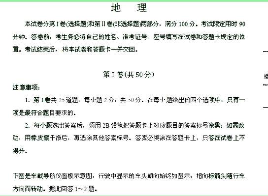 2018届山东省济南市高三上学期期末考试地理试题 及答案