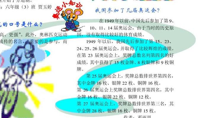 心系奥运-全国中小学生电子报刊获奖作品