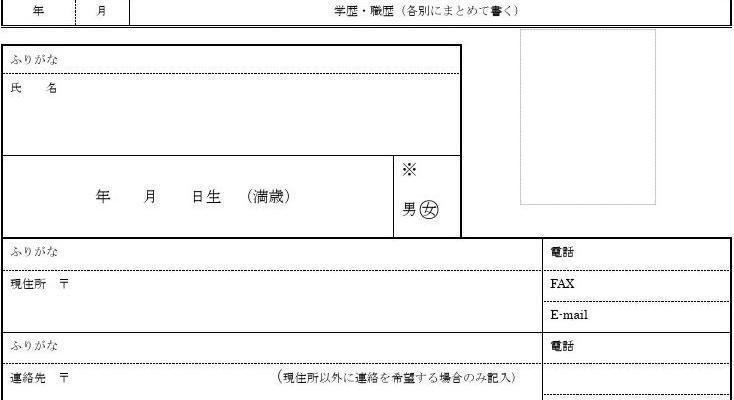 日文简历(履历书)模板