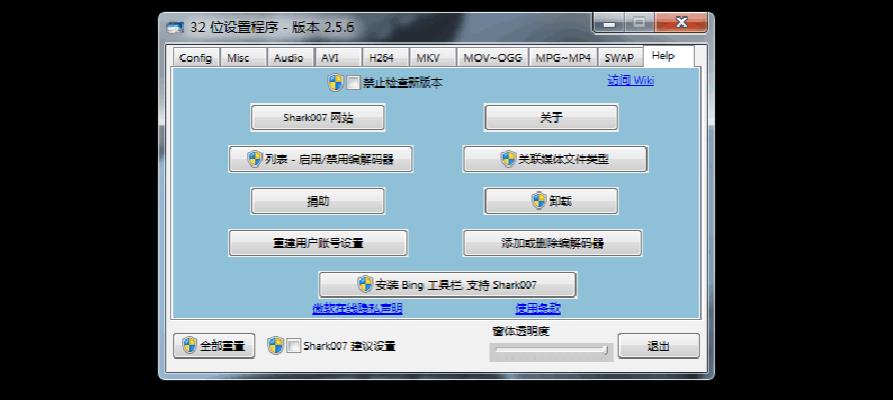 win7codecs_win7codecs程序设置中英文对照