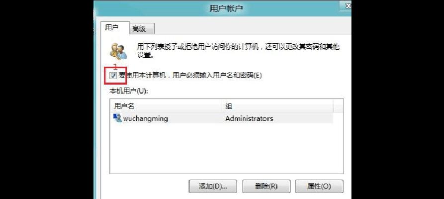 Win8如何开机自动登录无需输入密码
