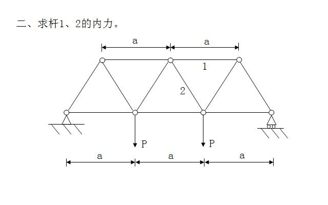 浙江大学理论力学2011考研真题