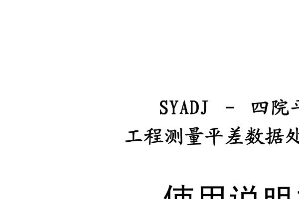 SYADJ-四院平差(使用说明书)