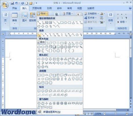 在Word2007文档中绘制直线和曲线