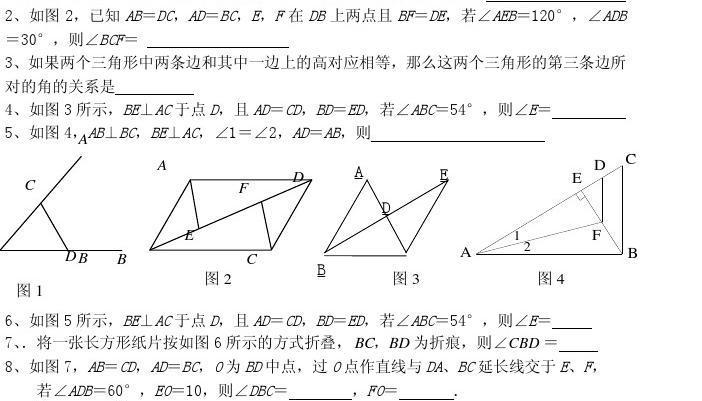 八年级数学国庆假期作业
