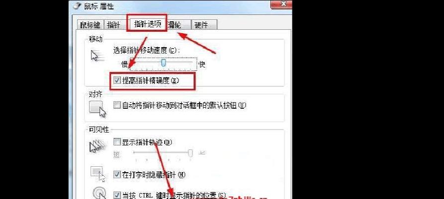 "[Chen yy]详细的鼠标设置""提高指针的准确性"""