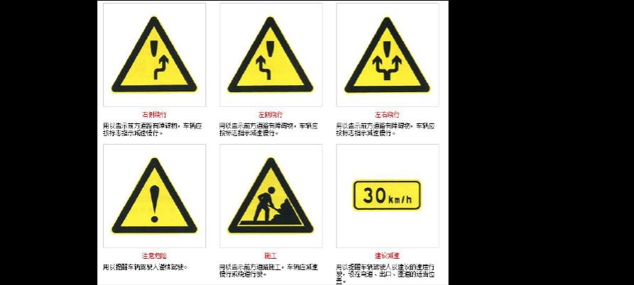 道路交通标线和标志四川室内设计师v标线图片