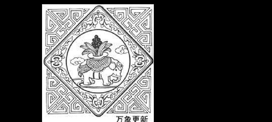 【整理版】中国传统吉祥寓意图案图片