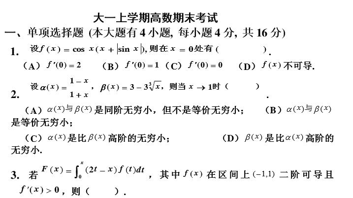 大一高数下册练题_你可能喜欢 高等数学上册试卷 大一高数期末试题 高数习题 大一第一