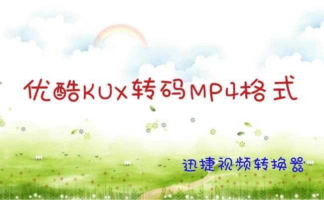 优酷1080转码工具,优酷下载的视频转码MP4格式
