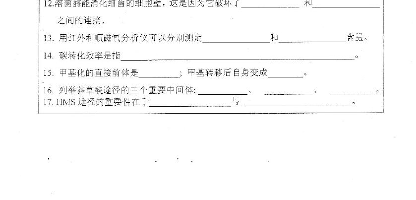 2007年华东理工大学804微生物学考研试题