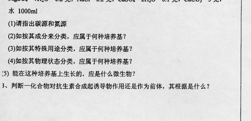 2004年华东理工大学804微生物学考研试题