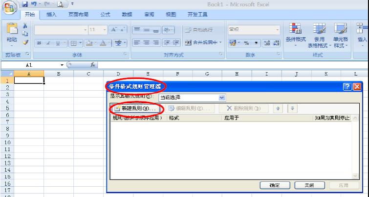 如何在OFFICE 2007的EXCEL的一个单元格中