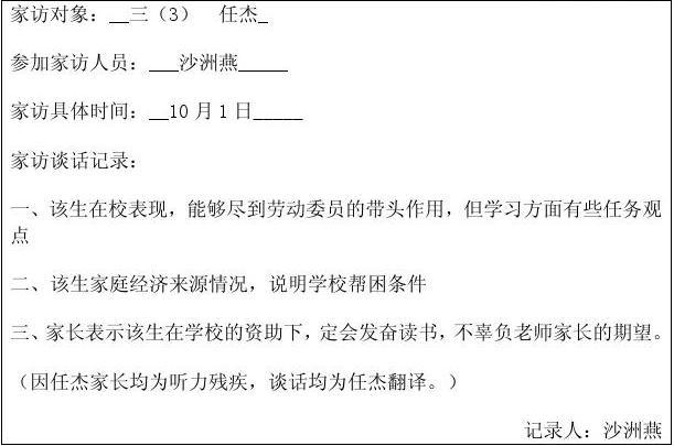 教师v教师记录表最新排名高中上海图片