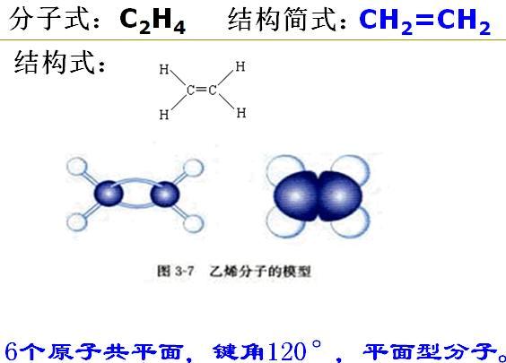 高一化学必修2乙烯和苯教案