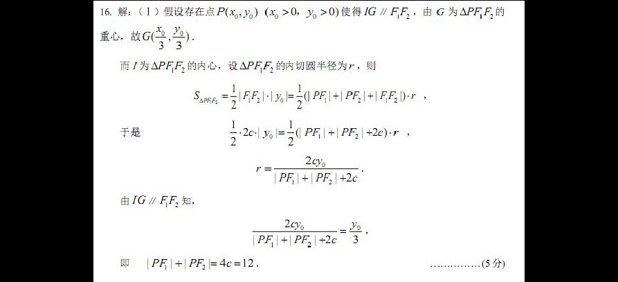 2015年答案初赛试卷竞赛联合辽宁省数学全国高中高中的奥克兰图片