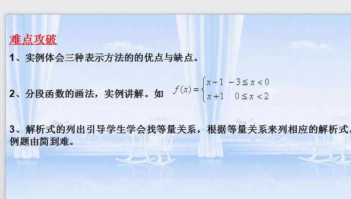 知识人教版高中松鼠v知识高中物理第三册不成才打课本不作文图片