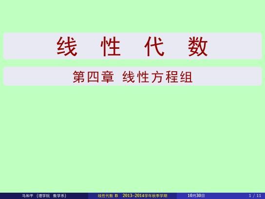线性代数(复旦大学)第四章线性方程组