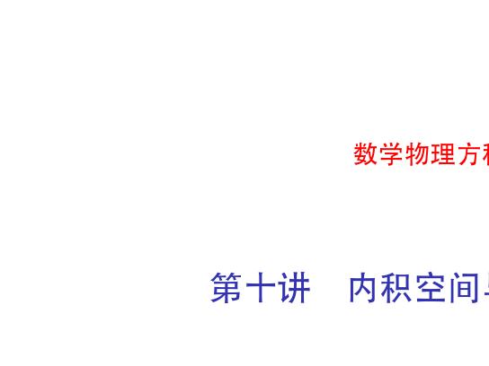 数学物理方程13_王现版