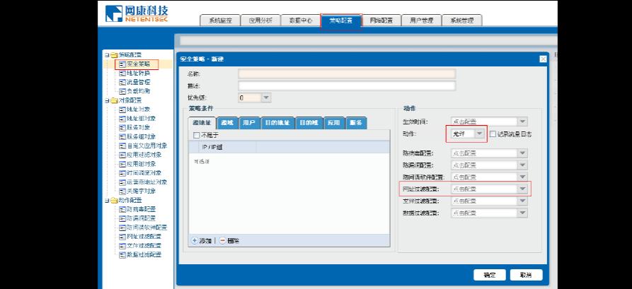 NGFW数据过滤和网址过滤案例配置手册