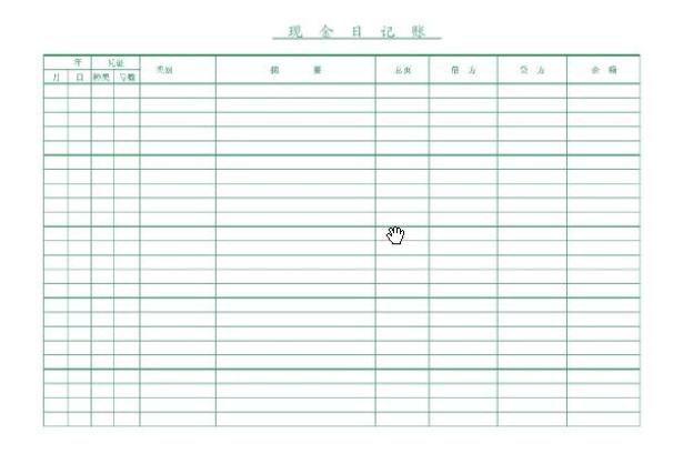 出纳现金日记账通用表