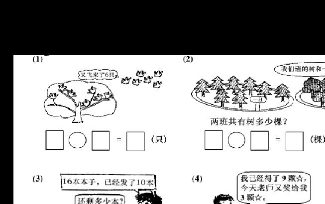 看图列式  第5页 (共5页,当前第5页) 你可能喜欢 小学一年级10以内图片