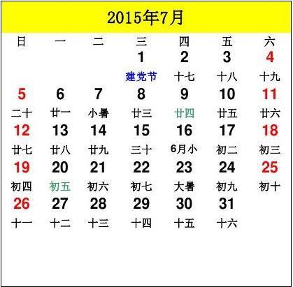 2015年日历a4纸打印版(含农历)