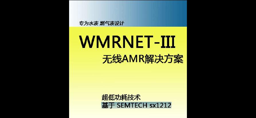 WMRNET-III水表、燃气表无线抄表系统