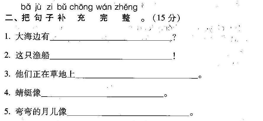 苏教版年级一答案数学小学视频词语复习题上册初中语文讲课老师生字初中图片