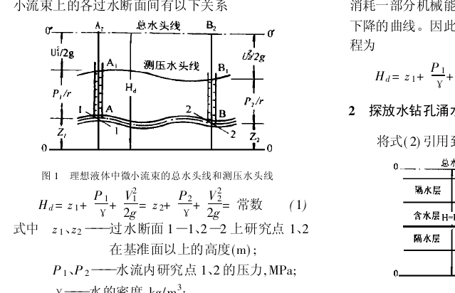 伯努利方程与井下探放水钻孔涌水量计算