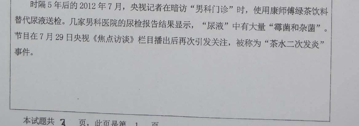 2013年河北大学334新闻与传播专业综合能力考研真题考研试题硕士研究生入学考试试题