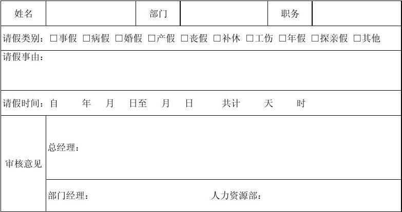 鄭州核新科技有限公司員工請假條范本圖片