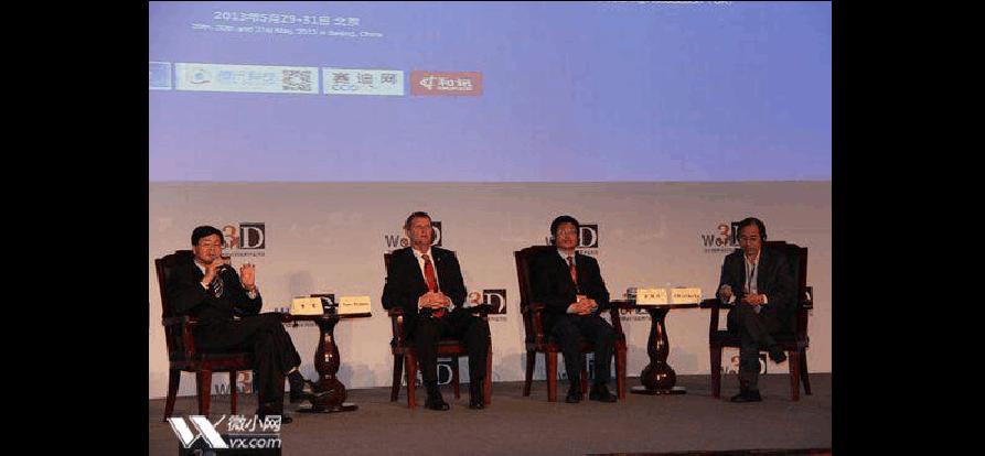 2013世界3D打印技术产业大会对话实录