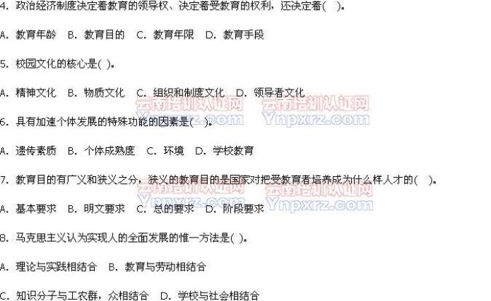 2007年云南省教师资格证考试中学教育学试题及参考案