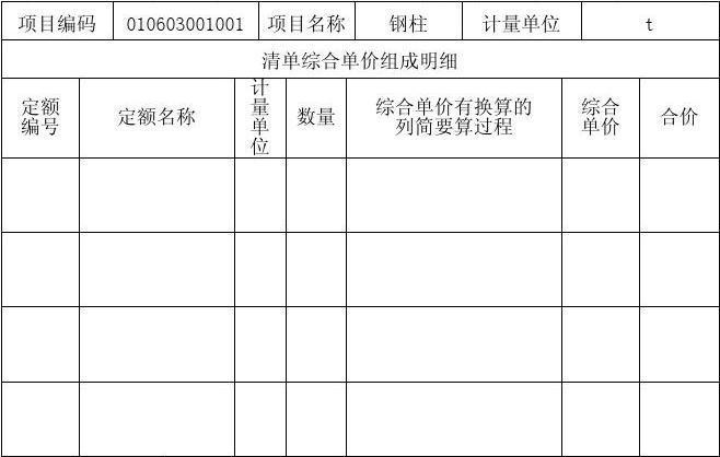 2013年江苏省造价员考试土建试题及评分标准 (1)答案