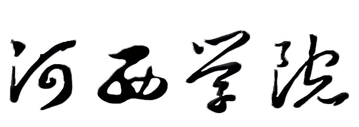 张亚萍论文   终稿