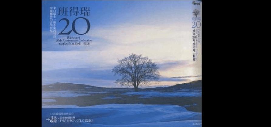 bandari 20th anniversary collection 专辑中文名: 班得瑞20周年